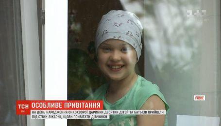 Неймовірний сюрприз на День народження онкохворій дівчинці влаштували жителі Рівного