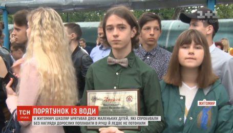 15-річний підліток витягнув із річки дітей у Житомирі