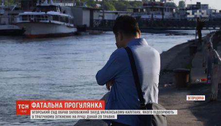 Венгерский суд избрал меру пресечения украинцу, которого подозревают в кораблекрушении