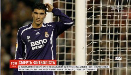 В ДТП погиб испанский футболист Хосе Антонио Рейес