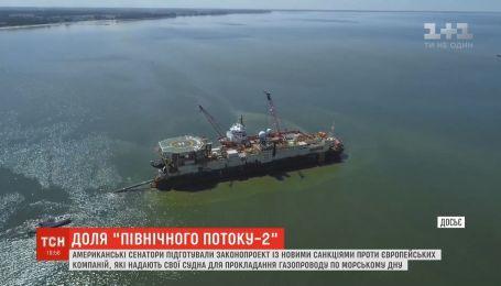 """""""Северный поток"""" под ударом: в США обнародовали законопроект с новыми санкциями"""