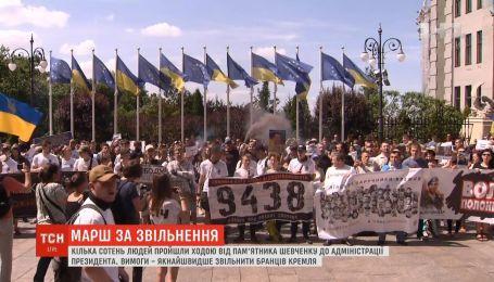 У Києві відбувся марш за звільнення заручників Кремля