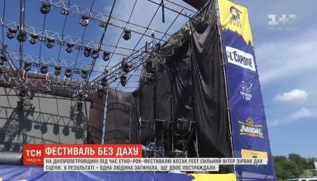 На фестивале Kozak Fest ураган сорвал крышу сцены, один человек погиб