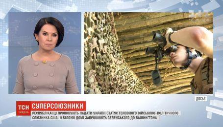 Республиканцы предлагают предоставить Украине статус главного военно-политического союзника США