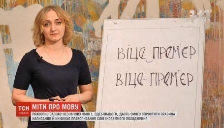 Новое правописание: когда начнет действовать и что изменится в украинском языке