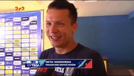 Как сборная Украины готовится к поединкам против Сербии и Люксембурга