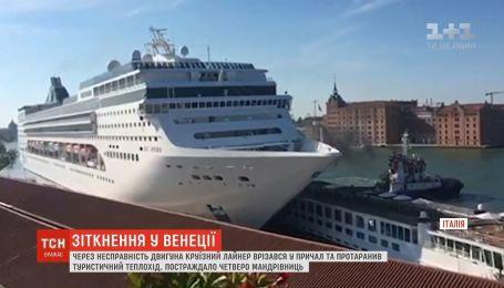 В Венеции круизный лайнер врезался в причал и протаранил теплоход с туристами
