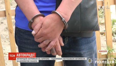 У Миколаєві на гарячому упіймали автокрадіїв