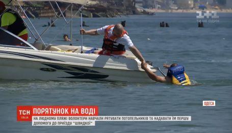 В Одессе волонтеры устроили открытые уроки по оказанию первой помощи утопающим