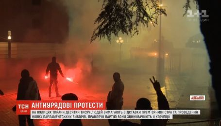 В Албанії десятки тисяч протестувальників вимагають парламентських виборів і відставки прем'єра