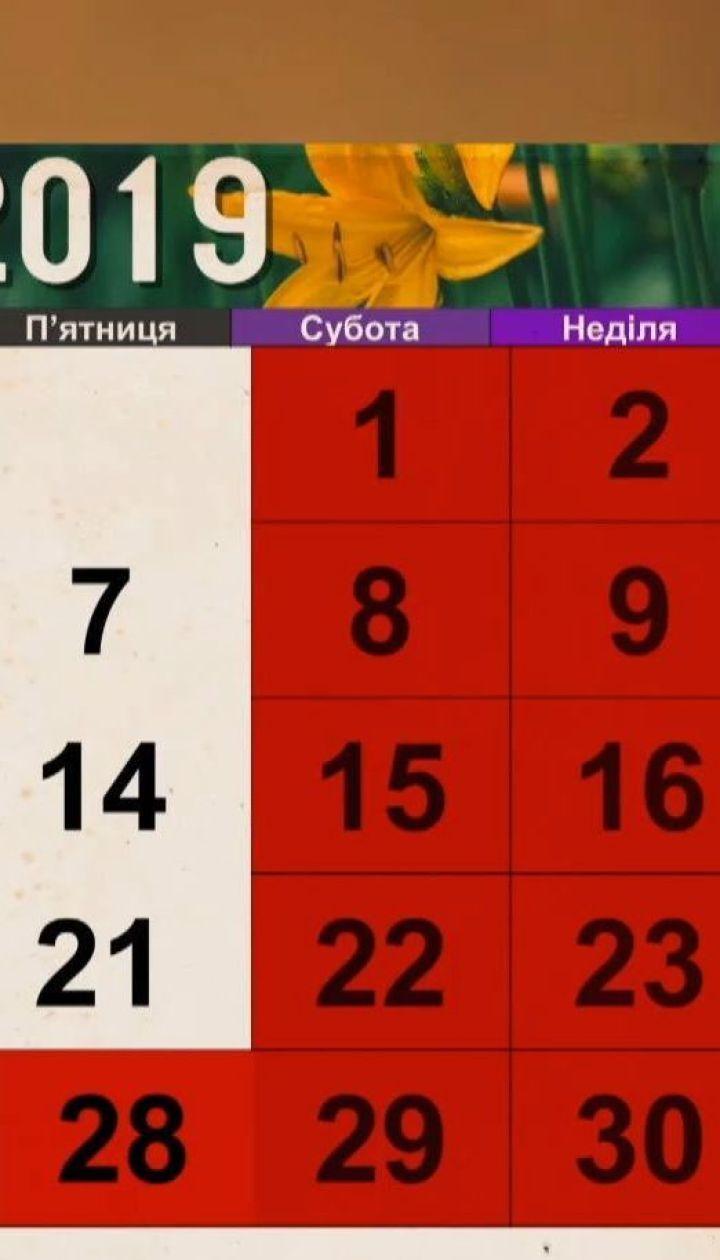 Украинцы будут иметь дополнительные выходные в июне