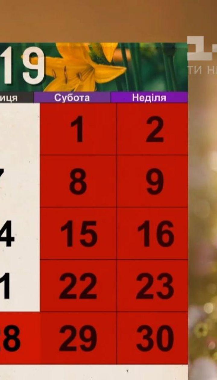 Українці матимуть додаткові вихідні у червні