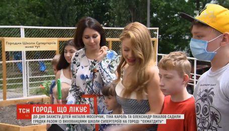 """Маленькі пацієнти та зірки шоу-бізнеса висадили нові грядки на території """"Охматдиту"""""""