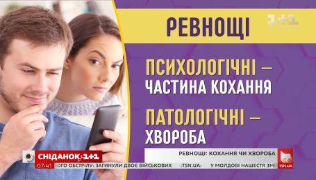 Как распознать патологическую ревность и правильно на нее реагировать - психотерапевт Олег Чабан