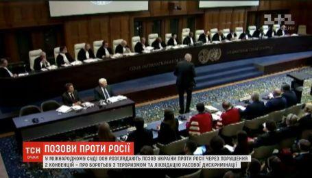 Украина против РФ: в Гааге начались слушания о нарушении Кремлем двух конвенций