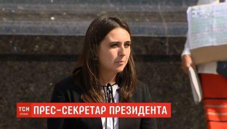 Прес-секретарем президента Зеленського стала Юлія Мендель