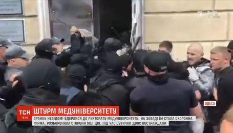 Штурм, распыление огнетушителя и задержанные: стычки произошли в Одесском медуниверситете