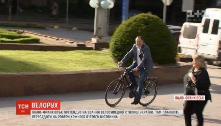 На звание велосипедной столицы претендует Ивано-Франковск