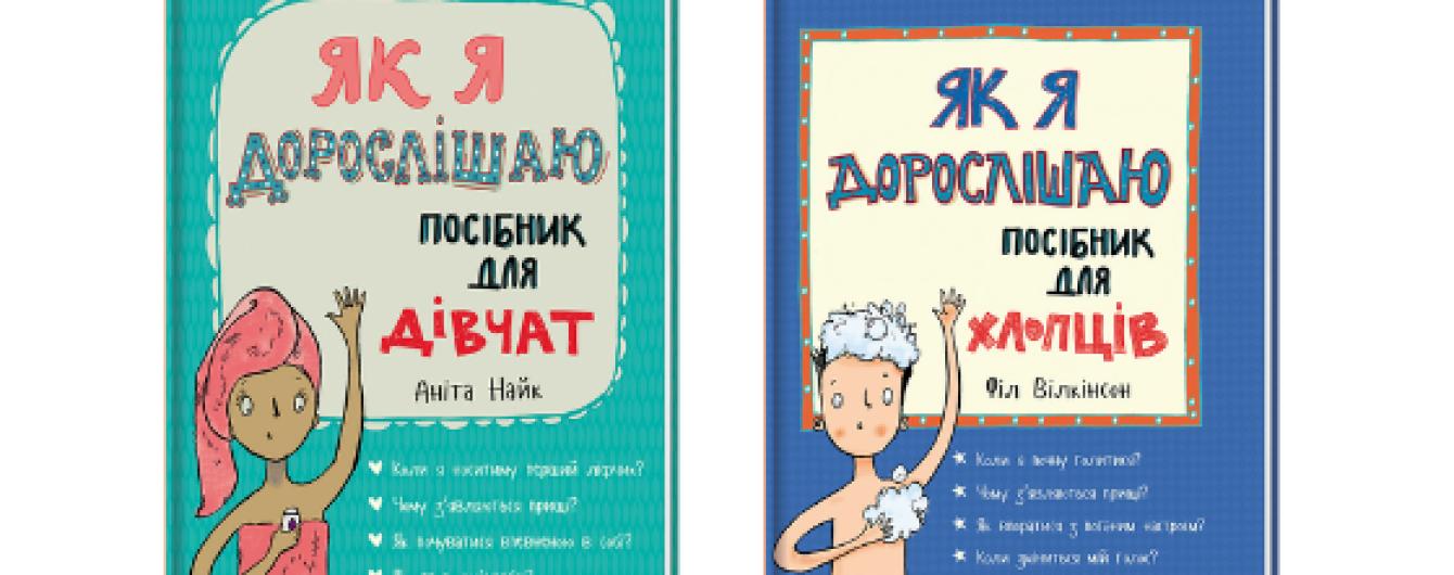 #Книголав представил две новинки об особенностях взросления мальчиков и девочек