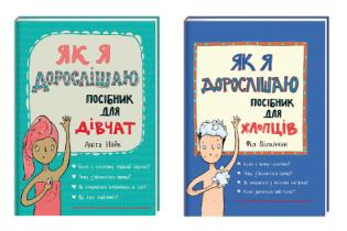 #Книголав презентував дві новинки про особливості дорослішання хлопців та дівчат