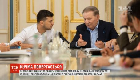 Президент назначил Кучму представителем Украины на переговорах в Минске