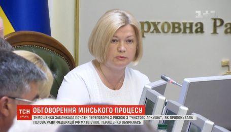 Ирина Геращенко резко отреагировала на призывы Тимошенко о переговорах с РФ