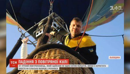 Загадкова смерть: на Львівщині досвідчений пілот випав із кошика повітряної кулі і розбився