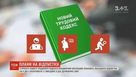 В Украине могут увеличить продолжительность отпуска