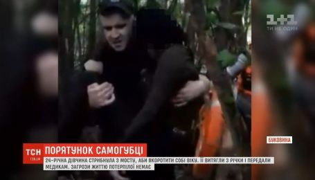 На Буковине спасли с реки 24-летнюю девушку, которая пыталась покончить с собой