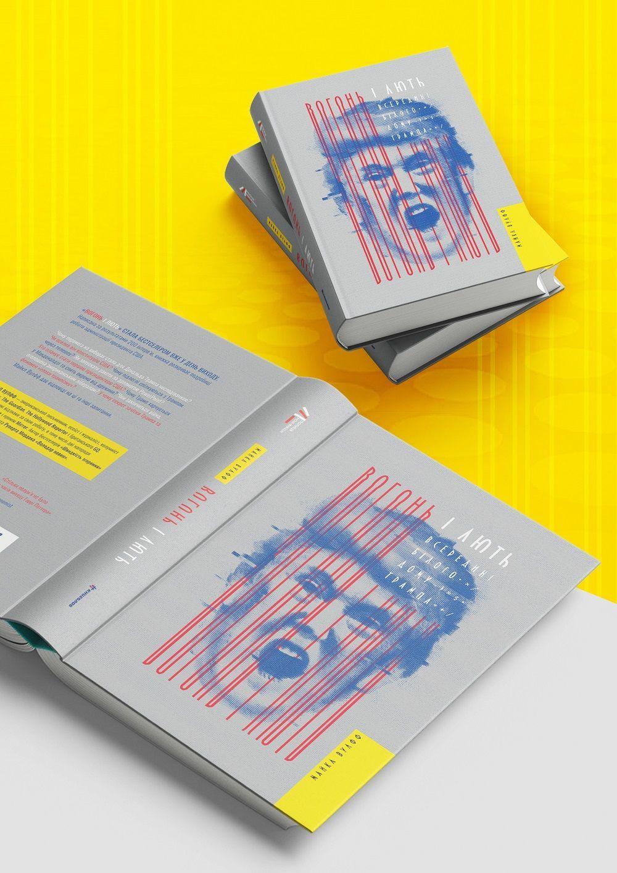 Ukrainian Design: The Very Best Of 2019 Вогонь і лють