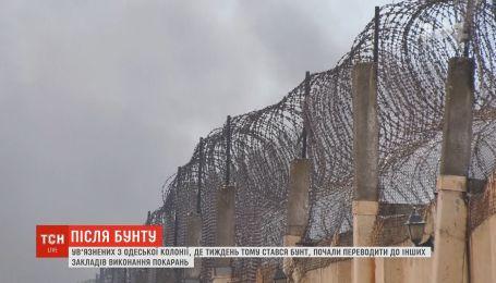 Ув'язнених Одеської колонії почали переводити по інших закладах