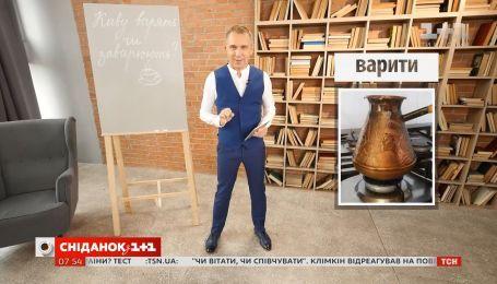Каву варять или заварюють - экспресс-урок украинского языка
