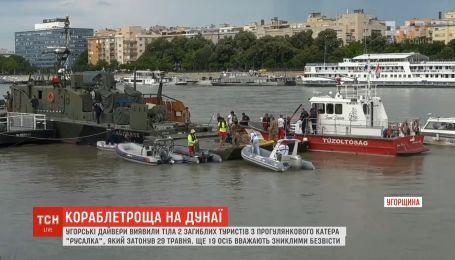 В Венгрии обнаружили тела 2 погибших туристов из катера, в который врезался круизный лайнер