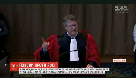РФ намеренно затягивает слушания в Международном суде ООН - украинская делегация