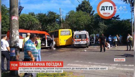Наповнені людьми маршрутки і легковик зіштовхнулись на Київщині