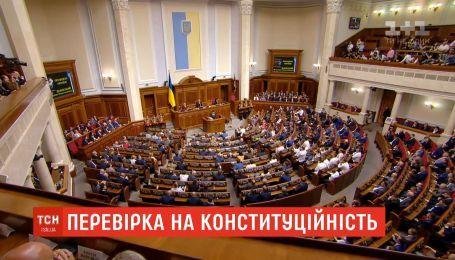 Конституционный суд взялся за указ Зеленского о роспуске Верховной Рады