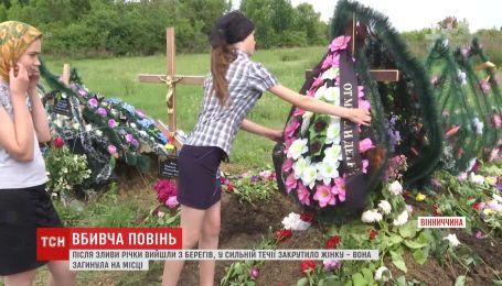 В Винницкой области большая вода унесла жизнь матери многодетной семьи