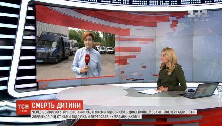 Біля відділку поліції у Переяславі-Хмельницькому зберуться активісти
