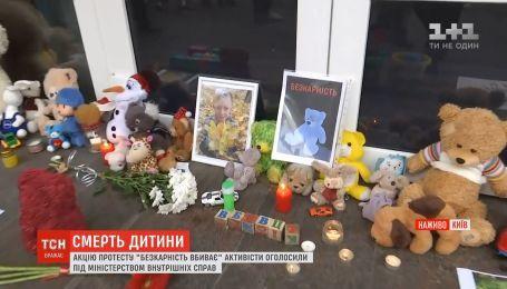 """""""Безнаказанность убивает"""": активисты объявили акцию протеста под МВД"""