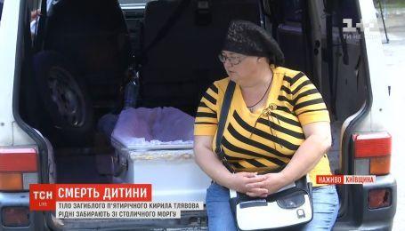 Тіло загиблого 5-річного Кирила рідні забрали зі столичного моргу