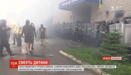 Обострение на акции протеста: активисты бросали в полицейских петарды