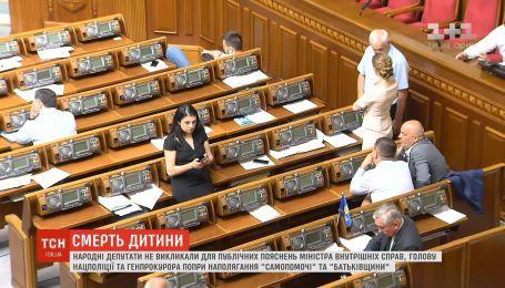 В ВР пытались вызвать для публичных объяснений министра внутренних дел и главу Нацполиции