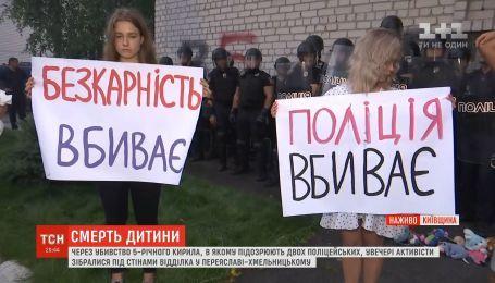 """В Переяславе-Хмельницком продолжается акция протеста """"Безнаказанность убивает"""""""