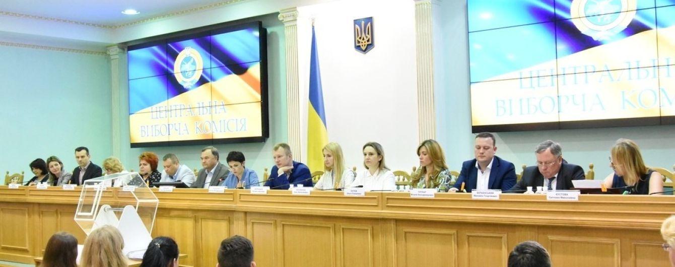 Комитет Рады поддержал представление Зеленского о роспуске ЦИК