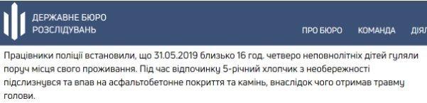 Скрін ДБР про Тлявова