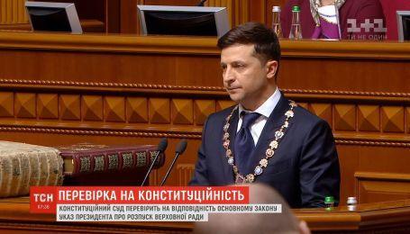 Конституционный суд проверит на соответствие закону указ президента о роспуске ВР