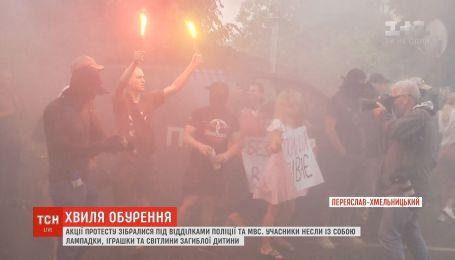 Убийство в Переяславе: украинцы вышли на акции протеста в участки полиции и МВД