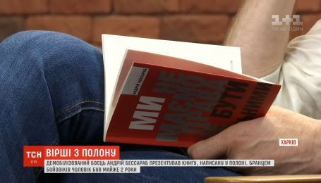 Демобилизованный боец Андрей Бессараб презентовал книгу о жизни на фронте