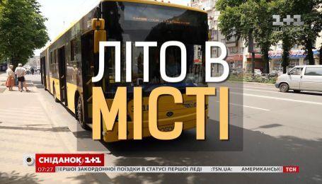 Готов ли общественный транспорт Киева к жаре - Лето в городе