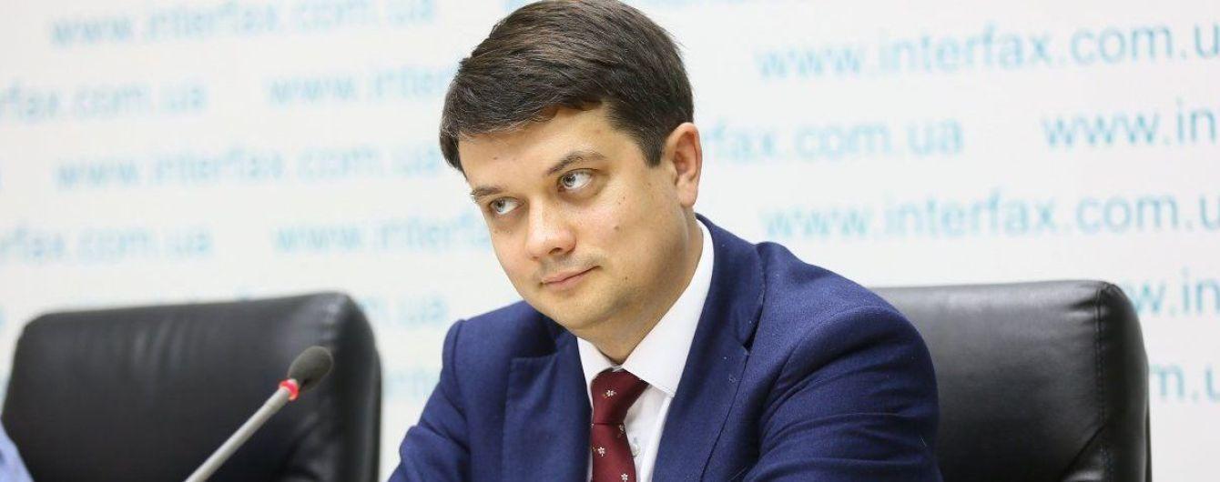 """Разумков предложил оппозиции пост вице-спикера. В """"ОПЗЖ"""" заявили, что это будет не Медведчук"""
